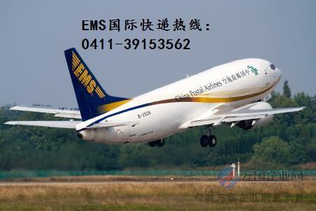 中国ems邮政快递大连旅顺分公司