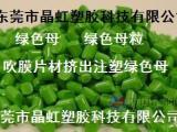 PTE片材绿色母,ABS片材绿色母粒,PC片材绿色母,彩色母