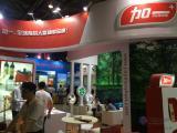 2017中国有机农产品展,服务三农,倡导有机
