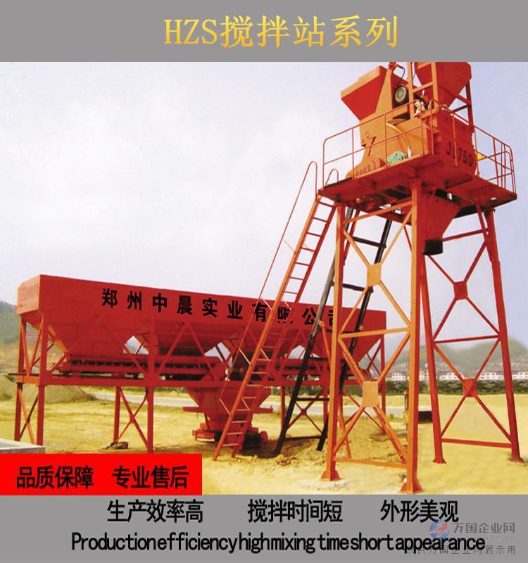搅拌站设备参数配置_HZS系列混凝土搅拌站