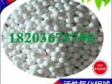 中天活性氧化铝球干燥剂空压机专用除湿剂