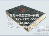 一体板_WX保温装饰一体板_节能保温装饰一体板