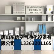 唐山东信空气净化设备有限公司的形象照片