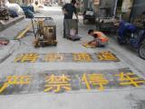 工厂人行道两边划线_厂区园区车位划线通道划线