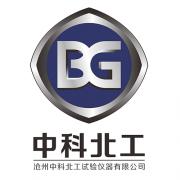 沧州中科北工试验仪器有限公司的形象照片