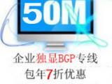 企业光纤专线2017年50M价格