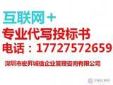 深圳专业代写标书的公司