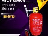 安芸35Kg推车式干粉灭火器采购来京东智联消防商城