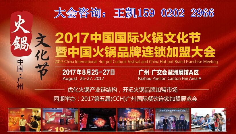 2017广州火锅文化节|2017火锅食材展
