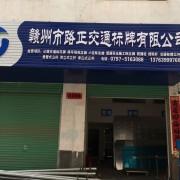 赣州市路正交通标牌有限公司的形象照片