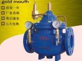 400X流量控制阀,铸铁水利控制流量调节阀门厂