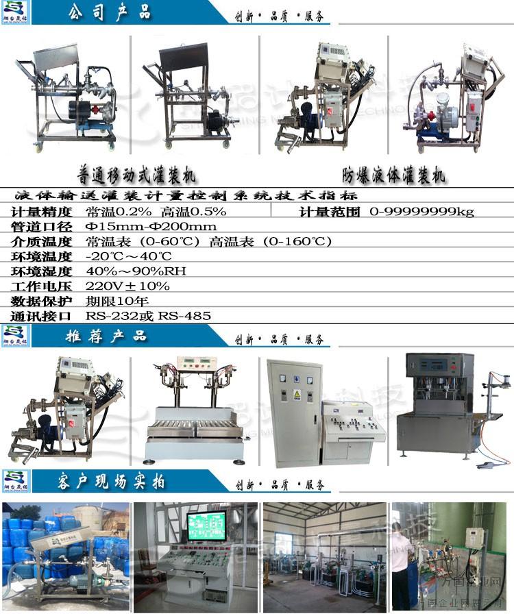 硫酸自动定量灌装机 盐酸定量分装大桶机