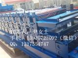 828/840/900彩钢瓦压瓦机设备三层压型设备琉璃瓦