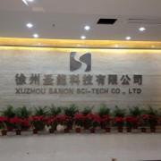 徐州圣能科技有限公司的形象照片
