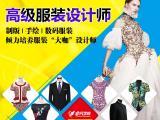 上海服装CAD培训 数码服装设计培训