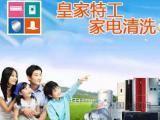 家电清洗行业品牌值得选择家用电器清洁市场