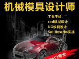 上海Catia造型培训 学Catia要多长时间