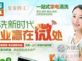 竞争力小的项目家电清洗加盟家用电器清洁市场