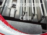 C型钢质优价廉厂家