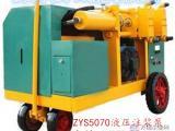 中拓ztZYS50/70液压注浆泵信誉保证