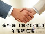 加急代办北京公司注销被吊销执照转正常注销国地税解锁