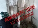 石景山老山承重墙拆除+混凝土切割+门洞加固+施工快