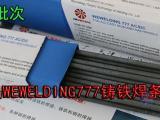 WEWELDING777铸铁焊接粉末成型压机的铸铁机座焊接