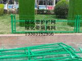 绿化带护栏网 绿化带围栏 绿化带护栏 草坪护栏