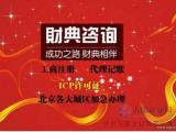 办理ICP经营许可证大概需要多少钱 icp许可证办理费用