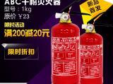 安芸1KgABC手提式干粉灭火器采购来京东智联消防商城