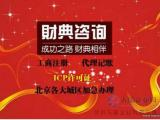 icp经营许可证办理ICP经营许可证办理流程及要求