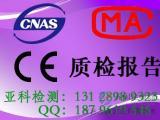 点火开关WEEE检测CE认证FCC认证RoHS测试