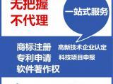 软件著作权登记 计算机软件著作权登记 广东卓尔知识产权