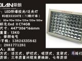 BAT85防爆LED灯高效节能方形防腐LED防爆灯