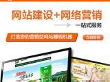 营销型网站价格 营销型网站费用 营销型网站多少钱-深度网