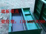 专业生产高铁遮板模具,声屏障遮板钢模具