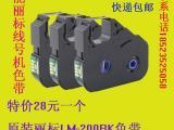丽标C-210T国产色带LB-200Bk价格及规格型号参数