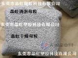 消泡母粒,干燥母粒,吸水母粒,消泡剂,干燥剂,吸水剂