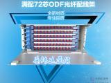ODF配线箱