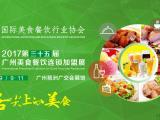 2017第35届广州餐饮连锁加盟展览会