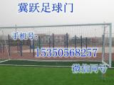 学校标准足球门价格,移动标准足球门供应商