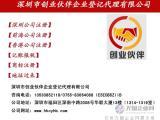 深圳创业公司筹备期、初创期、成长期、成熟期政策补贴