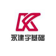深圳市永建宇建设工程有限公司的形象照片