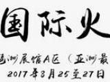 2017年中国国际火锅文化节