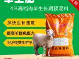 肉羊育肥期专用预混料 羔羊育肥饲料配方