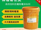 牛用饲料干粉防霉剂 饲料脱霉剂生产厂家