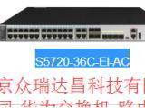 华为增强型千兆以太网交换机S5720-32X-EI-24S