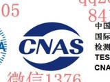 功放器澳洲SAA认证受理代办地点