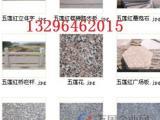 五莲灰花岗岩生产厂家