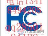 无线门铃FCC认证FCC-ID认证实验室